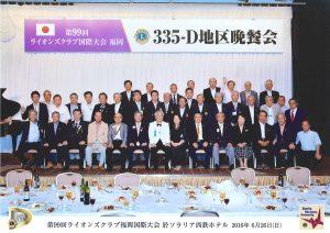 第99回ライオンズクラブ国際大会(福岡)20160626
